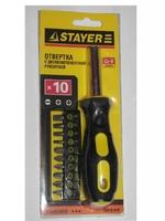 Отвертка STAYER с резиновой ручкой + 5 насадок